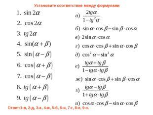 Установите соответствие между формулами Ответ:1-в, 2-д, 3-а, 4-ж, 5-б, 6-и, 7