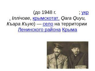 Ильичё́во(до 1948г.Кара́куй;укр.Іллічове,крымскотат.Qara Quyu, Къара К