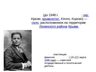 Ки́рово(до 1948г.Войковшта́дт;укр.Кірове,крымскотат.Kirovo, Кирово)—