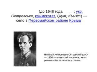 Остро́вское(до 1948 годаКия́т;укр.Островське,крымскотат.Qıyat, Къыят)—