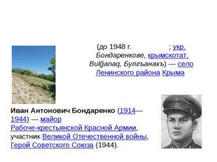 Бондаре́нково (до 1948г.Булгана́к;укр.Бондаренкове,крымскотат.Bulğanaq