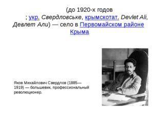 Свердло́вское(до 1920-х годовДевле́т-Али́;укр.Свердловське,крымскотат.D