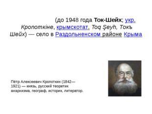 Кропо́ткино(до 1948 годаТок-Шейх;укр.Кропоткіне,крымскотат.Toq Şeyh, То