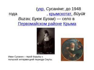 Суса́нино(укр.Сусаніне; до 1948 годаБию́к-Буза́в,крымскотат.Büyük Buzav,