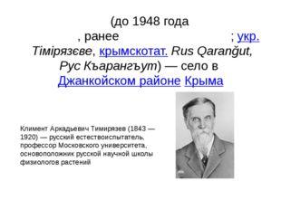 Тимиря́зево(до 1948 годаКаранку́т Ру́сский, ранееКарангу́т-Ойра́т;укр.Ті