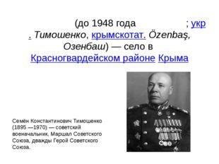 Тимоше́нко(до 1948 годаОзенба́ш;укр.Тимошенко,крымскотат.Özenbaş, Озенб