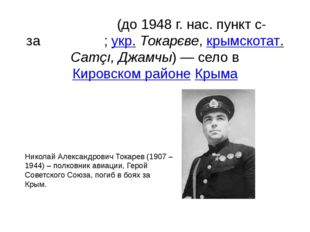 То́карево(до 1948г. нас. пункт с-заДжамчи́;укр.Токарєве,крымскотат.Cam