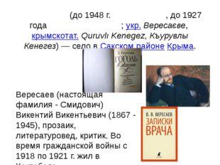 Вереса́ево(до 1948г.Комзе́товка, до 1927 годаКурулу́-Кенеге́з;укр.Верес