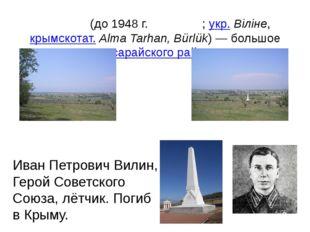 Ви́лино(до 1948г.Бурлю́к;укр.Віліне,крымскотат.Alma Tarhan, Bürlük)—