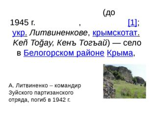 Литвине́нково(до 1945г.Кентуга́й,Кен-Тога́й[1];укр.Литвиненкове,крымск