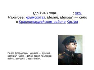 Нахи́мово(до 1948 годаМеше́нь;укр.Нахімове,крымскотат.Meşen, Мешен)— с