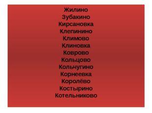 Жилино Зубакино Кирсановка Клепинино Климово Клиновка Коврово Кольцово Кольчу