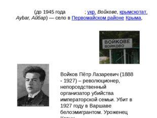 Во́йково(до 1945 годаАйба́р;укр.Войкове,крымскотат.Aybar, Айбар)— село