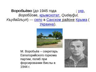 Воробьёво(до 1945годаКудайгу́л;укр.Воробйове,крымскотат.Qudayğul, Къуд