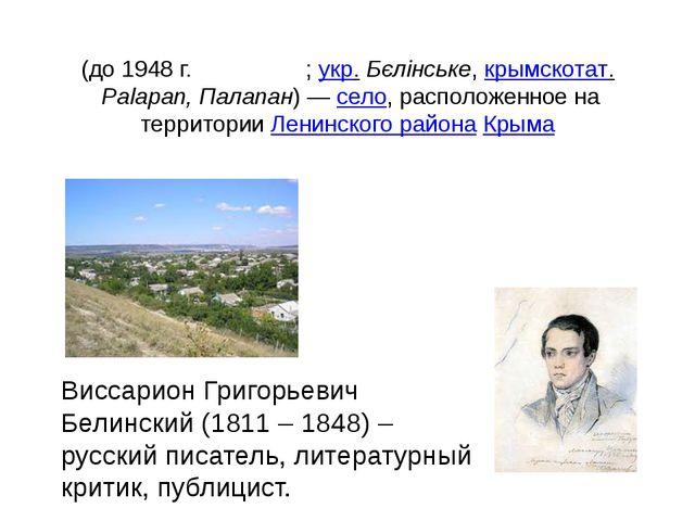 Бели́нское (до 1948г.Палапа́н;укр.Бєлінське,крымскотат.Palapan, Палапа...