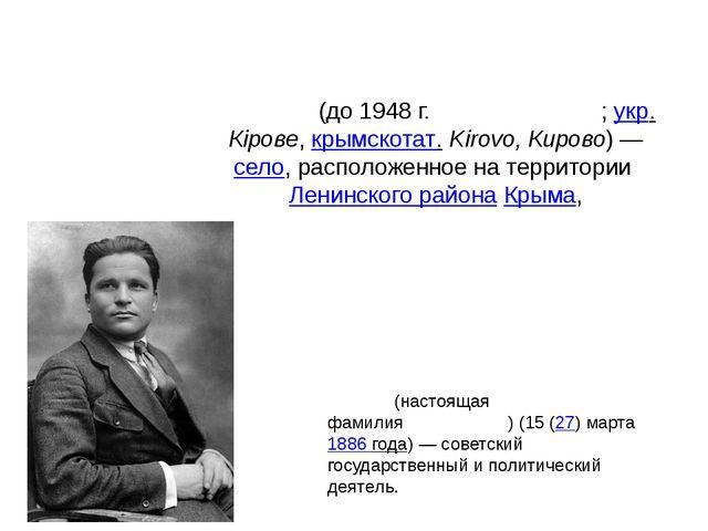 Ки́рово(до 1948г.Войковшта́дт;укр.Кірове,крымскотат.Kirovo, Кирово)—...