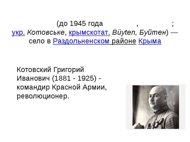 Кото́вское(до 1945 годаБюте́нь,Бюйте́н;укр.Котовське,крымскотат.Büyten...