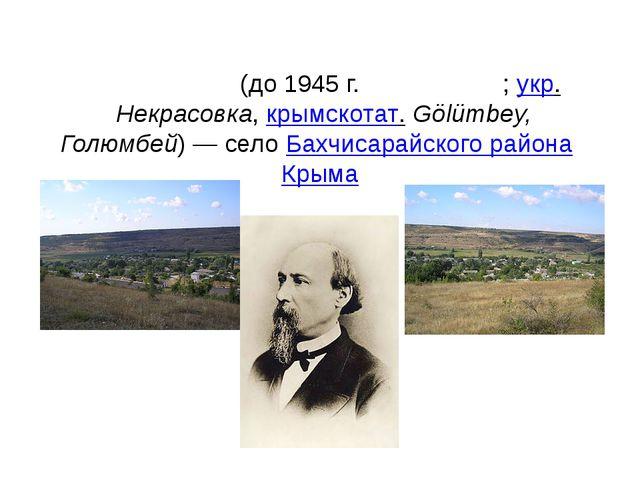 Некра́совка(до 1945г.Голюмбе́й;укр.Некрасовка,крымскотат.Gölümbey, Гол...