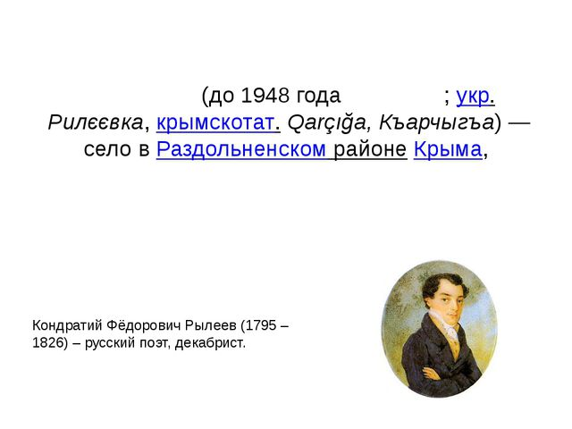 Рыле́евка(до 1948 годаКарчига́;укр.Рилєєвка,крымскотат.Qarçığa, Къарчыг...