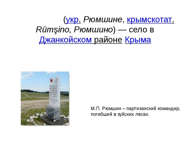 Рю́мшино(укр.Рюмшине,крымскотат.Rümşino, Рюмшино)— село вДжанкойском ра...