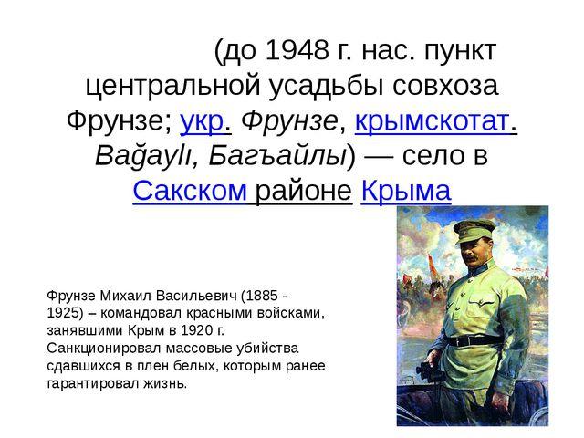 Фру́нзе(до 1948г. нас. пункт центральной усадьбы совхоза Фрунзе;укр.Фрунз...