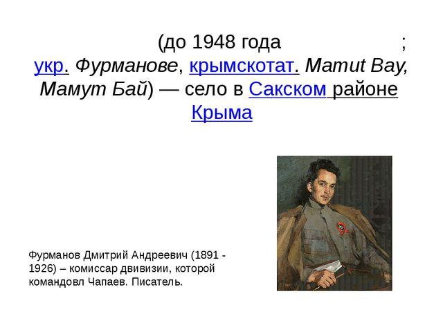 Фу́рманово(до 1948 годаМаму́т-Бай;укр.Фурманове,крымскотат.Mamut Bay, М...