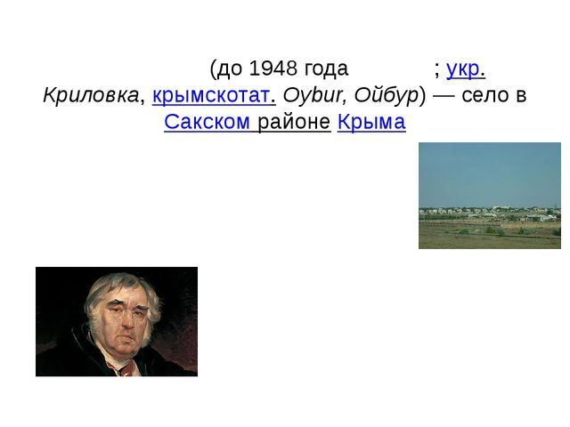 Крыло́вка(до 1948 годаОйбу́р;укр.Криловка,крымскотат.Oybur, Ойбур)— се...