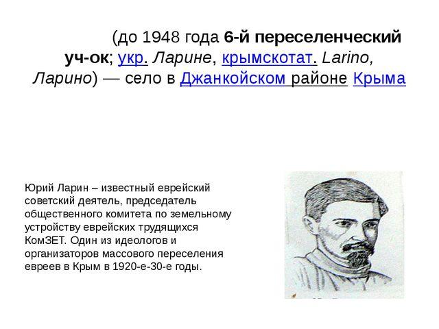 Ла́рино(до 1948года6-й переселенческий уч-ок;укр.Ларине,крымскотат.Lar...