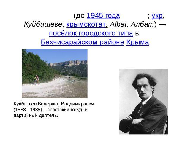 Ку́йбышево(до1945 годаАлба́т;укр.Куйбишеве,крымскотат.Albat, Албат)—...