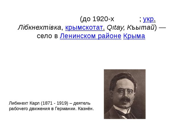 Либкне́хтовка(до 1920-хКита́й;укр.Лібкнехтівка,крымскотат.Qıtay, Къытай...