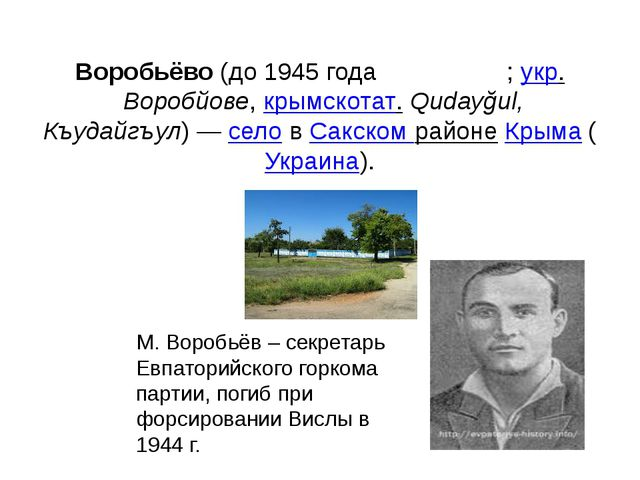 Воробьёво(до 1945годаКудайгу́л;укр.Воробйове,крымскотат.Qudayğul, Къуд...