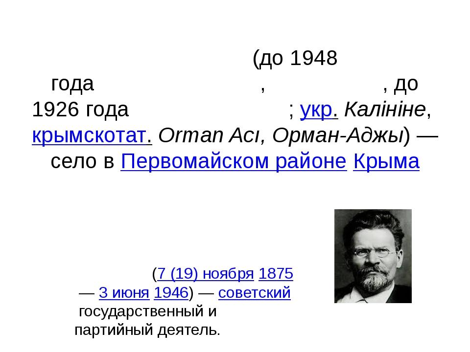 Кали́нино(до 1948 годаКалининдо́рф,Найле́тен, до 1926 годаОрма́н-Аджи́;у...