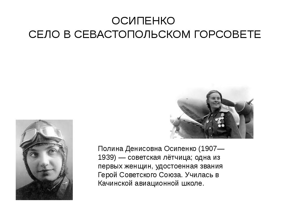 ОСИПЕНКО СЕЛО В СЕВАСТОПОЛЬСКОМ ГОРСОВЕТЕ Полина Денисовна Осипенко (1907—193...