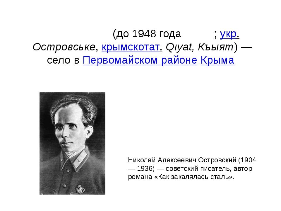 Остро́вское(до 1948 годаКия́т;укр.Островське,крымскотат.Qıyat, Къыят)—...