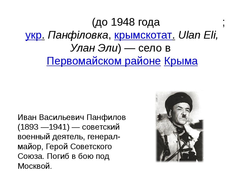 Панфи́ловка(до 1948 годаУла́н-Эли́;укр.Панфіловка,крымскотат.Ulan Eli,...