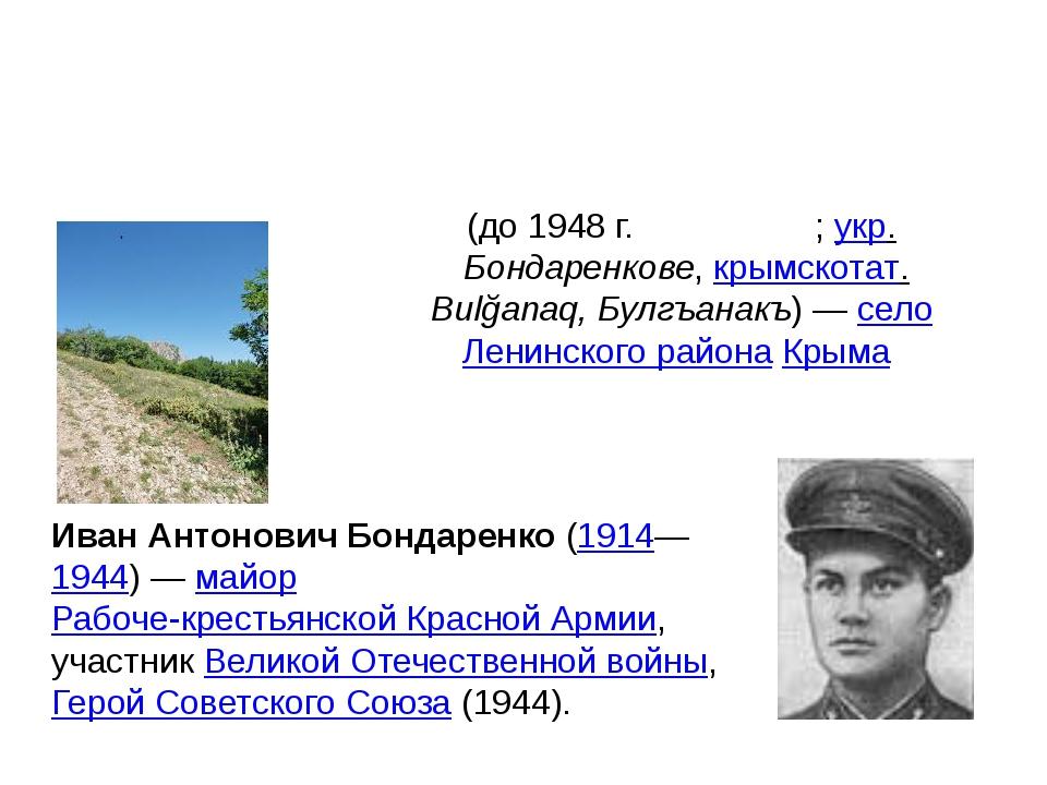 Бондаре́нково (до 1948г.Булгана́к;укр.Бондаренкове,крымскотат.Bulğanaq...