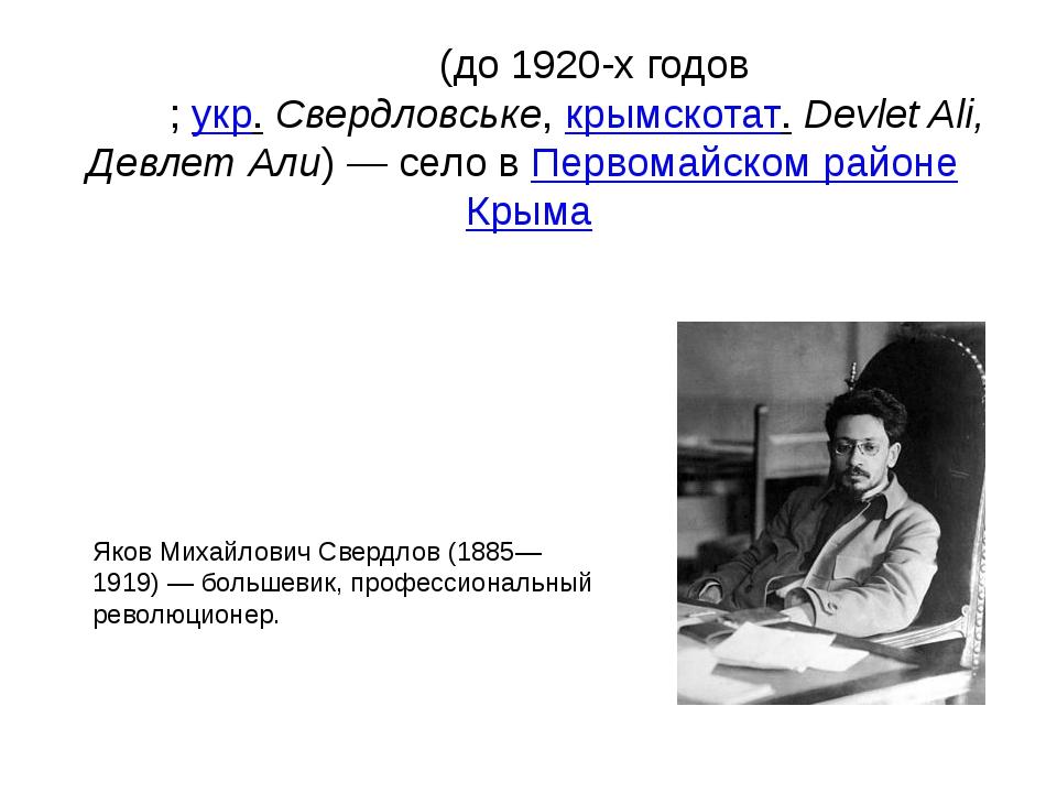 Свердло́вское(до 1920-х годовДевле́т-Али́;укр.Свердловське,крымскотат.D...