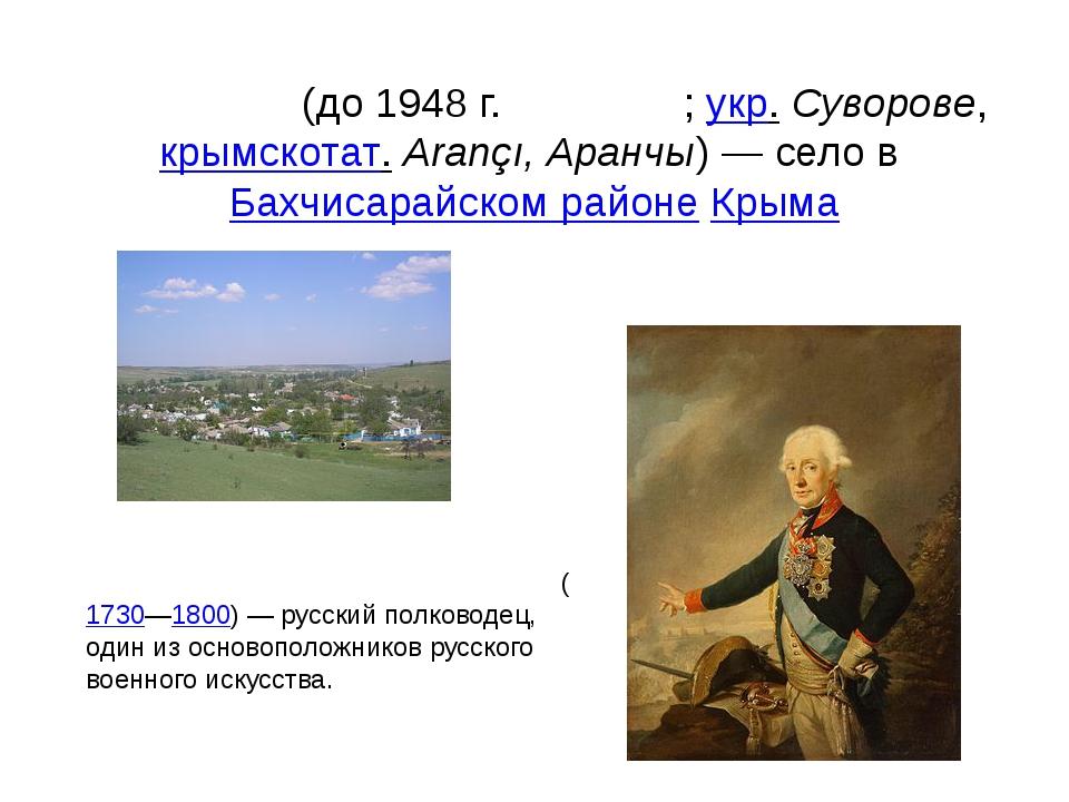 Суво́рово(до 1948г.Аранчи́;укр.Суворове,крымскотат.Arançı, Аранчы)— с...