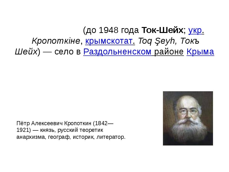 Кропо́ткино(до 1948 годаТок-Шейх;укр.Кропоткіне,крымскотат.Toq Şeyh, То...