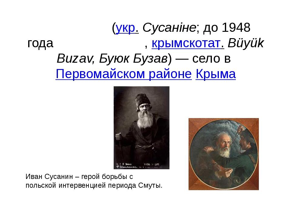 Суса́нино(укр.Сусаніне; до 1948 годаБию́к-Буза́в,крымскотат.Büyük Buzav,...