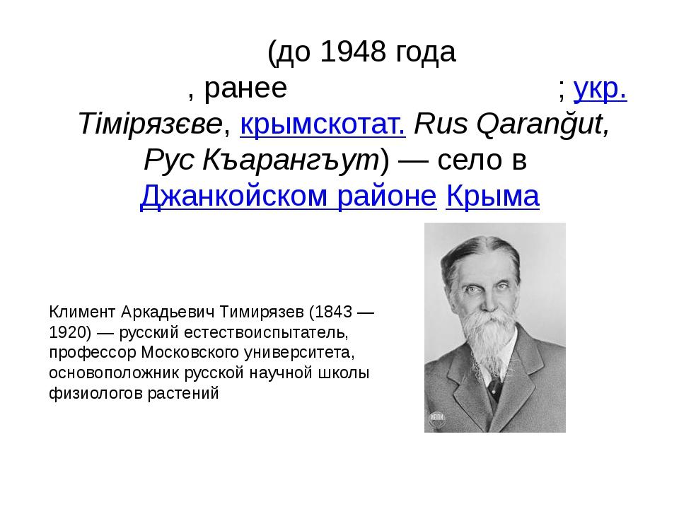 Тимиря́зево(до 1948 годаКаранку́т Ру́сский, ранееКарангу́т-Ойра́т;укр.Ті...