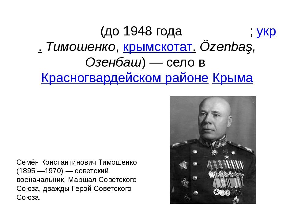 Тимоше́нко(до 1948 годаОзенба́ш;укр.Тимошенко,крымскотат.Özenbaş, Озенб...