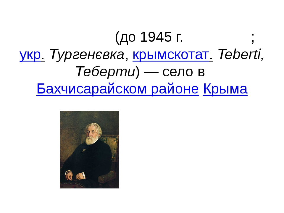Турге́невка(до 1945г.Теберти́;укр.Тургенєвка,крымскотат.Teberti, Тебер...
