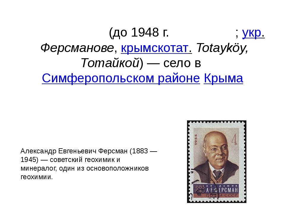 Фе́рсманово(до 1948г.Тотайко́й;укр.Ферсманове,крымскотат.Totayköy, Тот...