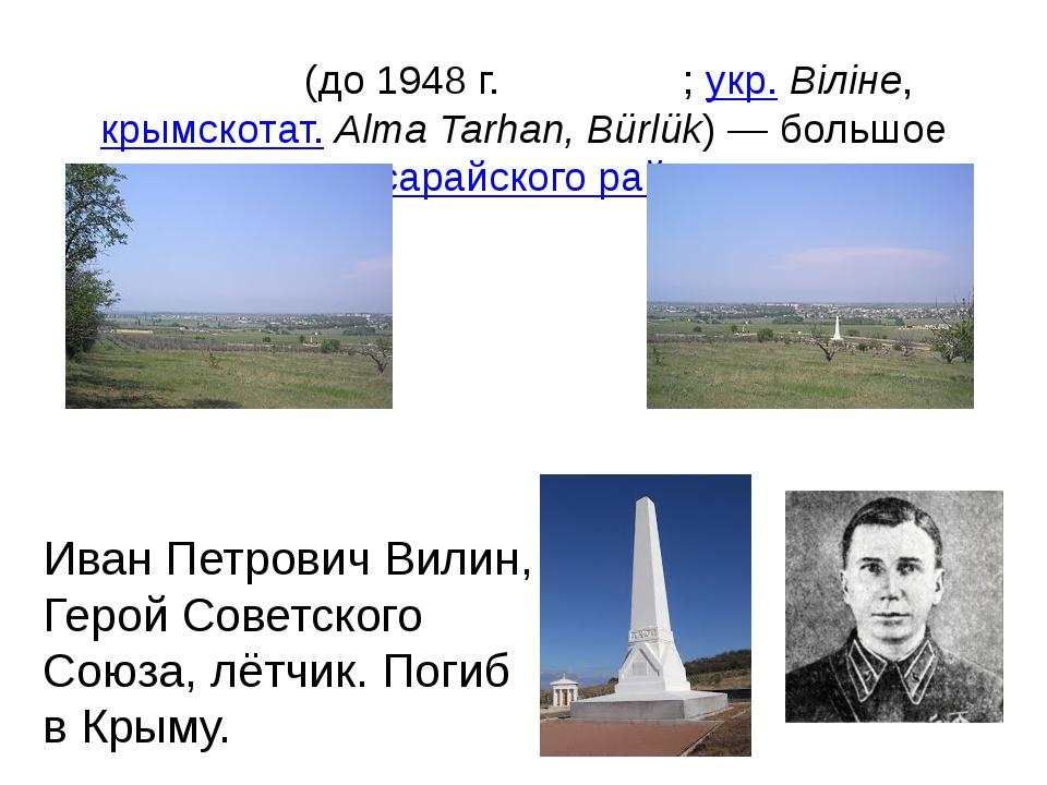 Ви́лино(до 1948г.Бурлю́к;укр.Віліне,крымскотат.Alma Tarhan, Bürlük)—...