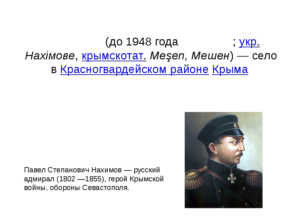Нахи́мово(до 1948 годаМеше́нь;укр.Нахімове,крымскотат.Meşen, Мешен)— с...