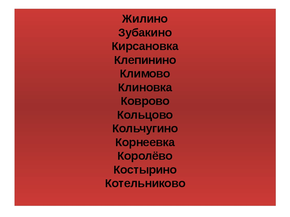 Жилино Зубакино Кирсановка Клепинино Климово Клиновка Коврово Кольцово Кольчу...