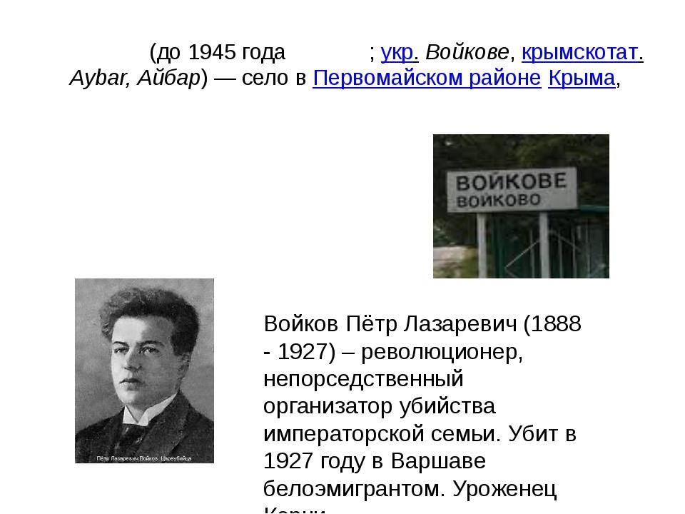 Во́йково(до 1945 годаАйба́р;укр.Войкове,крымскотат.Aybar, Айбар)— село...