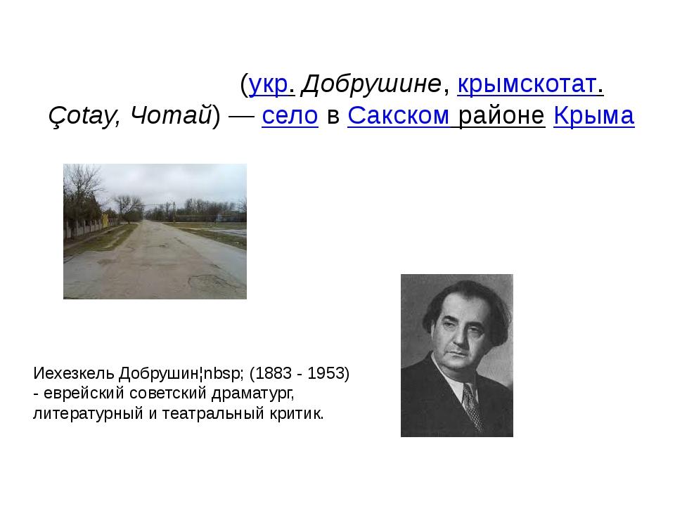Добру́шино(укр.Добрушине,крымскотат.Çotay, Чотай)—селовСакском районе...