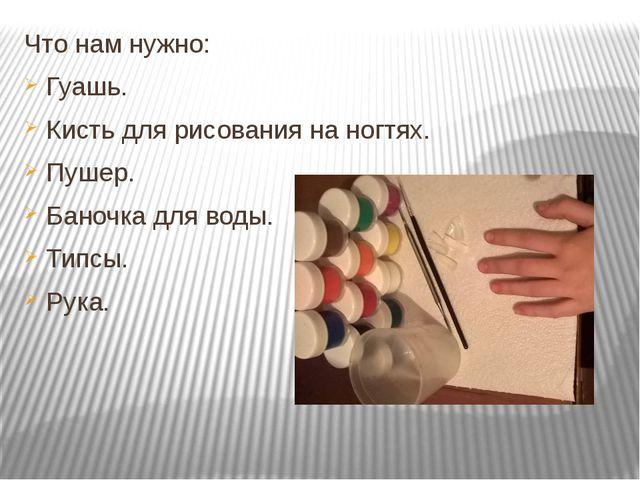 Что нам нужно: Гуашь. Кисть для рисования на ногтях. Пушер. Баночка для воды....